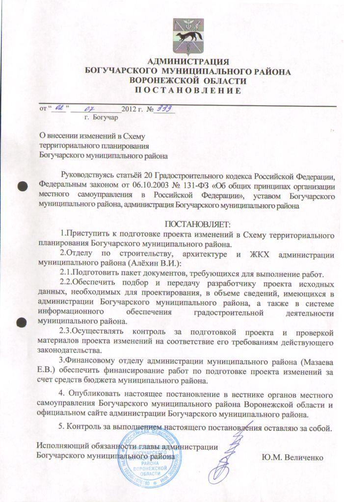 распоряжение 65р от 17 июля 2012 года цены